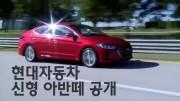 Nový Hyundai Elantra na prvním videu z Koreje